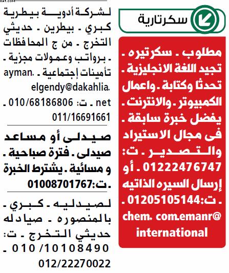 gov-jobs-16-07-28-01-43-03