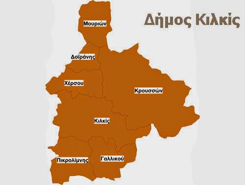 Αποτέλεσμα εικόνας για υποψήφιος δήμαρχος Κιλκίς