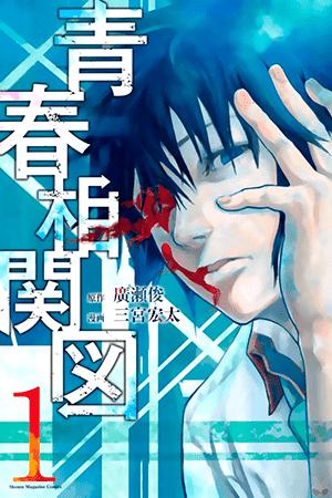 Seishun Soukanzu Manga