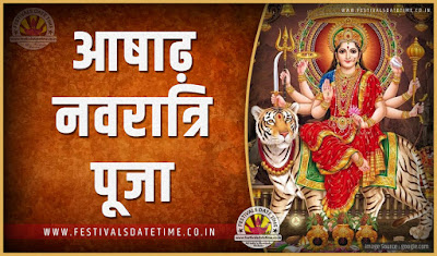 2019 आषाढ़ नवरात्रि पूजा तारीख व समय, 2019 आषाढ़ नवरात्रि त्यौहार समय सूची व कैलेंडर