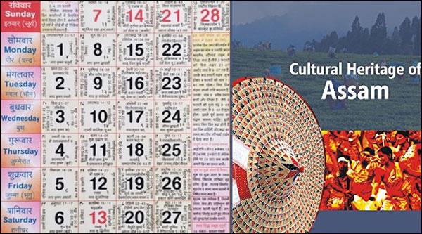 Assamese Calendar February 2021