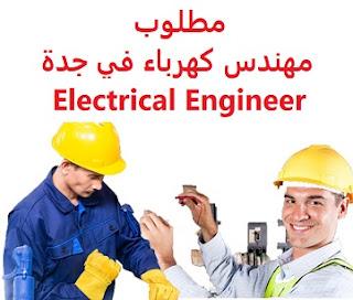 وظائف السعودية مطلوب مهندس كهرباء في جدة Electrical Engineer