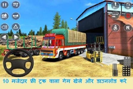 ट्रक वाला गेम | truck wala game
