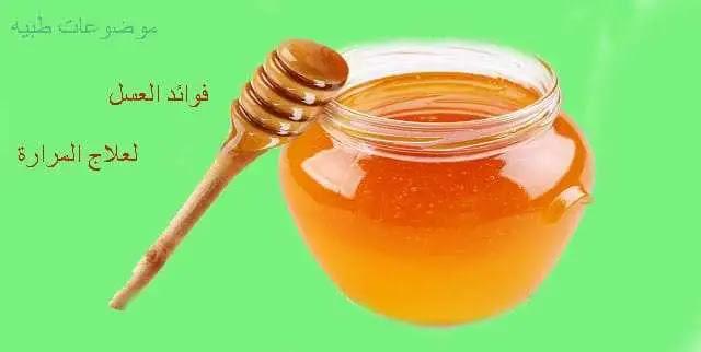 فوائد علاج المرارة بالعسل -علاج المرارة بالعسل - علاج التهابات المرارة - علاج المرارة - علاج للمرارة