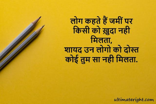 Hindi Shayari Dosti Funny Friendship love