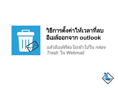 วิธีการตั้งค่าให้เวลาที่ลบอีเมล์ออกจาก outlook แล้วอีเมล์ที่ลบไม่เข้าไปใน กล่อง Trash ใน Webmail
