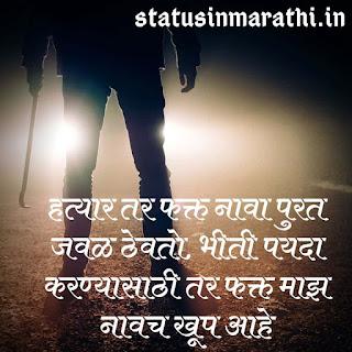 Marathi Bhaigiri Status