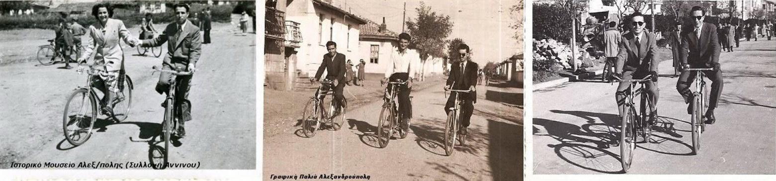 Το ποδήλατο στην Αλεξανδρούπολη