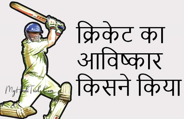 cricket-ka-avishkar-kisne-kiya