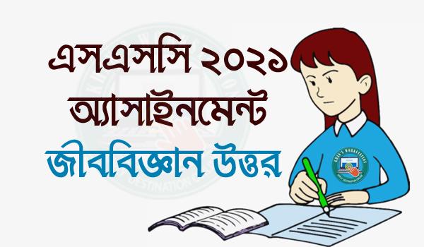 SSC Biology Assignment Answer 4th Week 2021