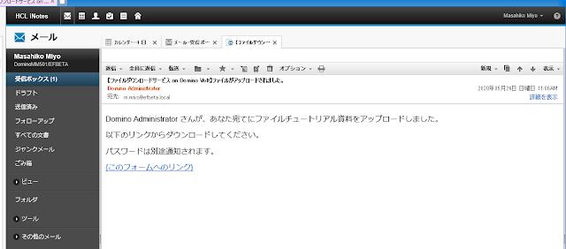 URLが書かれたメール
