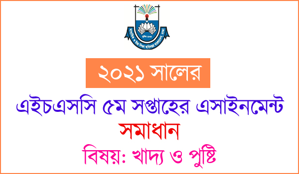 HSC Food and Nutrition Assignment Answer 2021 5th Week
