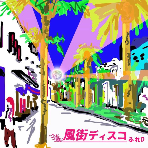 [Single] ふれD - 風街ディスコ (2016.03.10/RAR/MP3)
