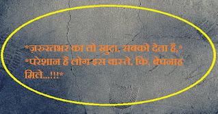 Status in Hindi for Whatsapp