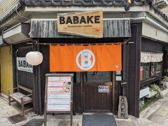 長崎市ラーメン屋おすすめはBABAKE(ババケ)です!