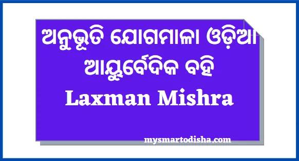 Odia Laxman Mishra Ayurvedic Medicine Book