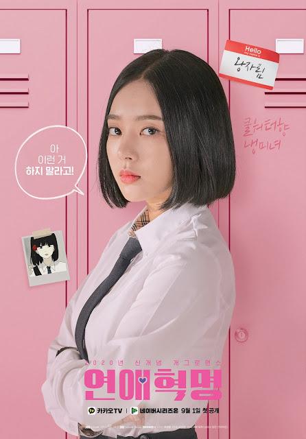 韓漫改編翻拍-韓劇-戀愛革命-線上看-朴志訓