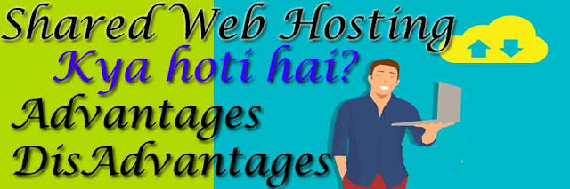 Shared Web hosting Plans, Shared Web hosting Offers, Shared Web hosting Deals, Cheap Shared Web Hosting, Shared web Hosting Kya hoti hai 2020, Shared Web Hosting, Shared Web hosting kya hoti hai, affordable, Cheap,