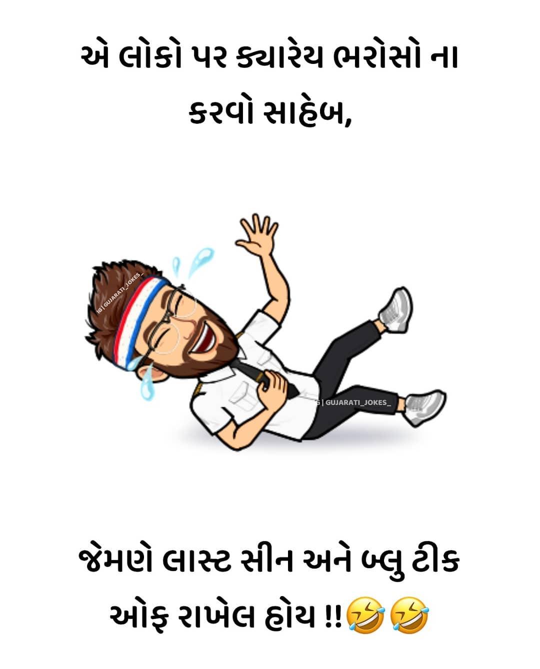 jokes for gujarati
