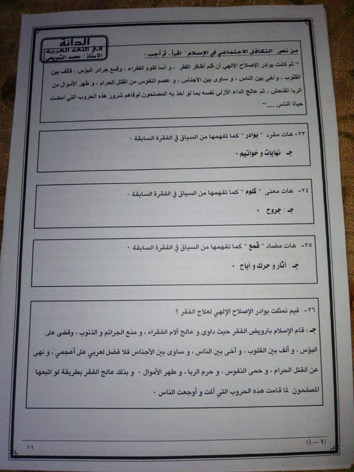 نموذج امتحان اللغة العربية للثانوية العامة 2020 9