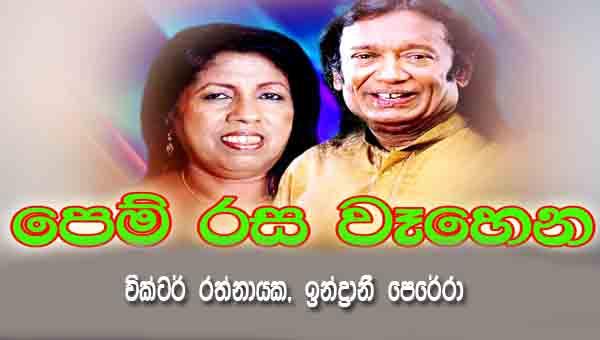 Pem Rasa Wahena Chords, Victor Rathnayake Songs, Pem Rasa Wahena Song Chords, Victor Rathnayake Songs Chords, Indrani Perera Songs Chords, Sinhala Song Chords,