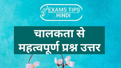 चालकता से महत्वपूर्ण प्रश्न उत्तर, चालकता से संबंधित जानकारी को one liner, Conductivity Important Question Answer in Hindi