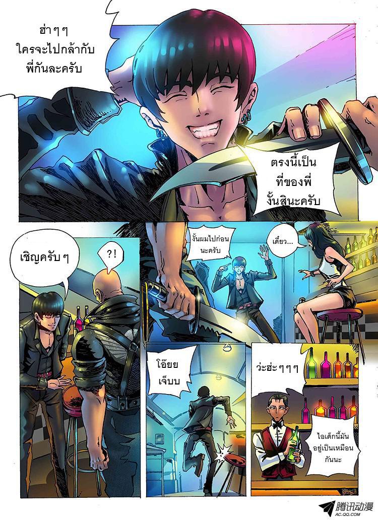 อ่านการ์ตูน Tangyan in the other world 1 ภาพที่ 10