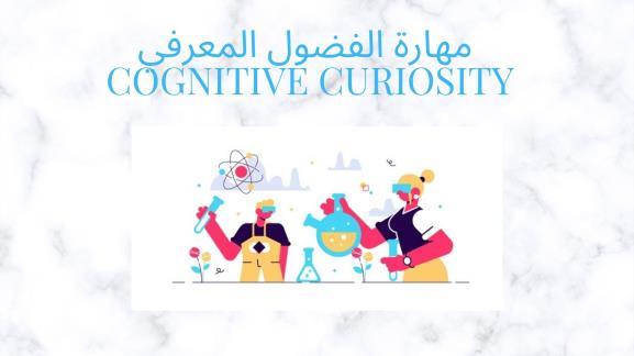 مهارة الفضول المعرفي Cognitive curiosity