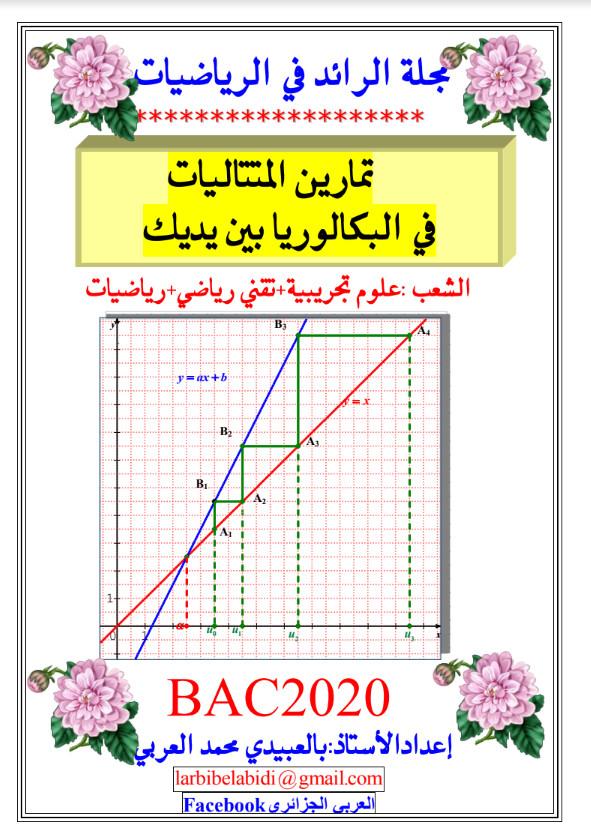 تمارين وحلول المتتاليات في البكالوريا بين يديك - مجلة الرائد في الرياضيات 2020 %25D8%25AA%25D9%2585%25D8%25A7%25D8%25B1%25D9%258A%25D9%2586%2B%25D9%2588%25D8%25AD%25D9%2584%25D9%2588%25D9%2584%2B%25D8%25A7%25D9%2584%25D9%2585%25D8%25AA%25D8%25AA%25D8%25A7%25D9%2584%25D9%258A%25D8%25A7%25D8%25AA%2B%25D9%2581%25D9%258A%2B%25D8%25A7%25D9%2584%25D8%25A8%25D9%2583%25D8%25A7%25D9%2584%25D9%2588%25D8%25B1%25D9%258A%25D8%25A7%2B%25D8%25A8%25D9%258A%25D9%2586%2B%25D9%258A%25D8%25AF%25D9%258A%25D9%2583%2B-%2B%25D9%2585%25D8%25AC%25D9%2584%25D8%25A9%2B%25D8%25A7%25D9%2584%25D8%25B1%25D8%25A7%25D8%25A6%25D8%25AF%2B%25D9%2581%25D9%258A%2B%25D8%25A7%25D9%2584%25D8%25B1%25D9%258A%25D8%25A7%25D8%25B6%25D9%258A%25D8%25A7%25D8%25AA%2B2020