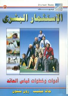 تحميل كتاب الإستثمار البشري، أدوات وخطوات قياس العائد pdf مجلتك الإقتصادية