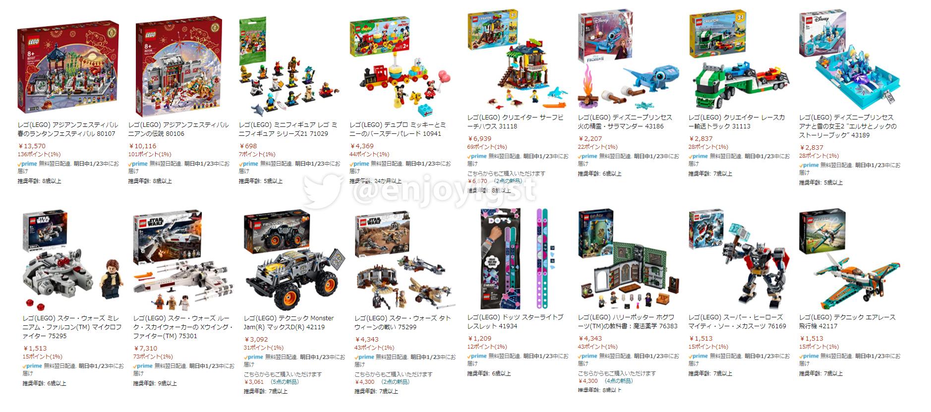 レゴ新製品まとめてチェック