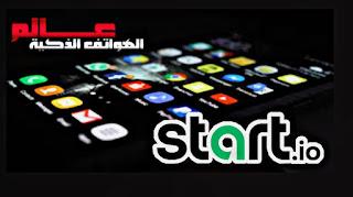 منصة اعلانات التطبيقات Start.io (StartApp)