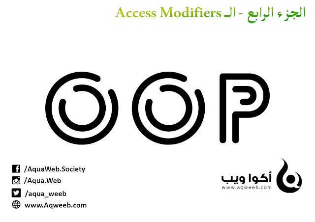 أساسيات و مفاهيم يجب عليك إدراكها حول البرمجة كائنية التوجه OOP ( الجزء الرابع - الـ Access Modifiers)