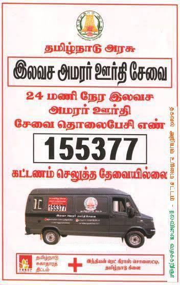இலவச அமரர் ஊர்தி சேவை 155377