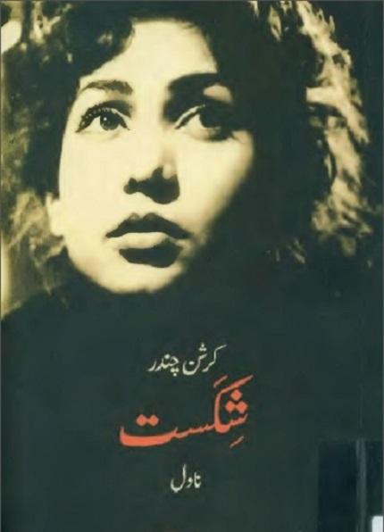 shikast-novel-urdu-pdf-download