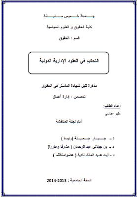 مذكرة ماستر: التحكيم في العقود الإدارية الدولية PDF