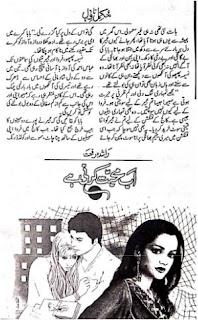 Ab Mohabbat Karni Hai By Rasheeda Riffat Urdu Novel Free Download Pdf