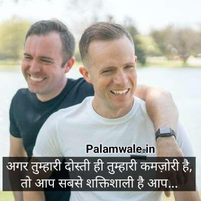 Sabse Best Dosti Shayari