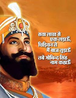 भारतीयता के रक्षक गुरु गोविंद सिंह जी महाराज