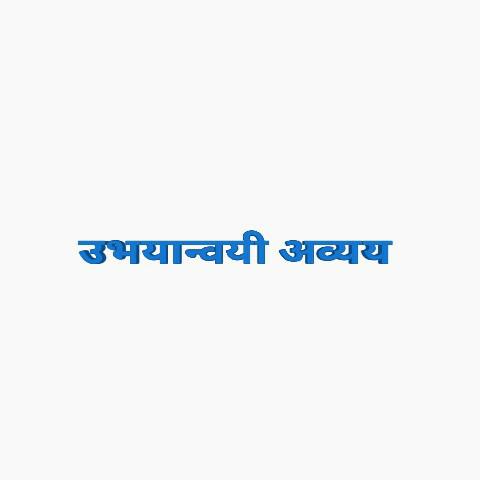 उभयान्वयी अव्यय उदाहरण मराठी व्याकरण (marathi grammar)