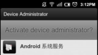 Half Million Chinese Android Devices got infected with SMSZombie