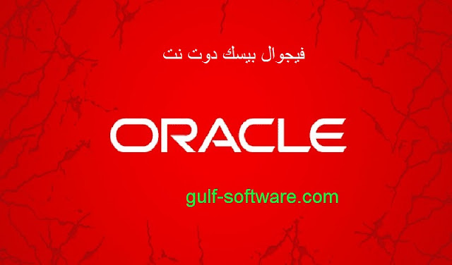 https://www.gulf-software.com/2020/05/vbnet-connect-oracle-database.html