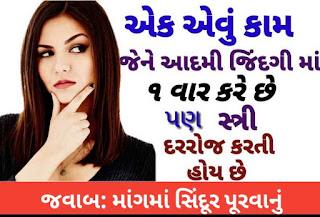 Gujarati Ukhana 2020