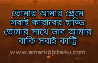 Kababer Haddi Lyrics