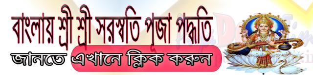 Saraswati Puja rules