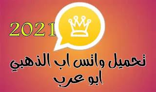 تطبيق, برنامج, تنزيل واتساب الذهبي الجديد 2021 ابو عرب whatsapp gold
