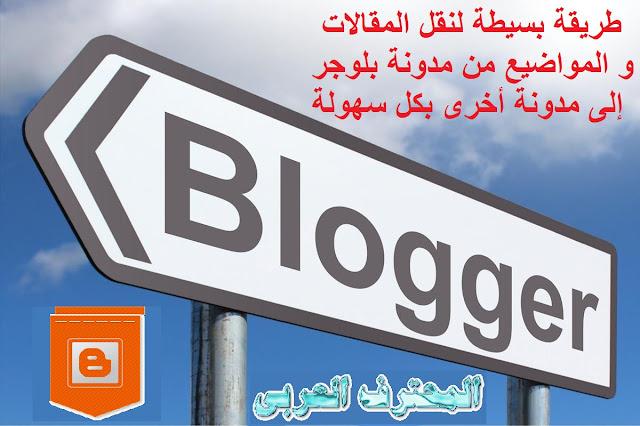 بلوجر,مدونة بلوجر,انشاء مدونة بلوجر,دورة بلوجر,مدونة,الربح من الانترنت,الربح من بلوجر,اضافات بلوجر,عمل مدونة بلوجر,بلوجر 2019,الربح من بلوجر 2019,قوالب بلوجر,جوجل ادسنس,الربح,قالب بلوجر,الربح من الانترنت للمبتدئين,انشاء مدونة,اضافات بلوجر 2018