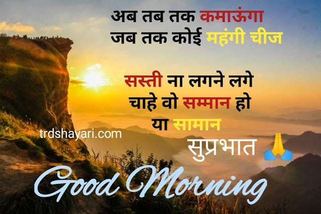 Good morning wishes with image