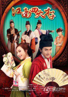 Tứ Đại Tài Tử Giang Nam - The Four Scholars of Jiangnan (2014)