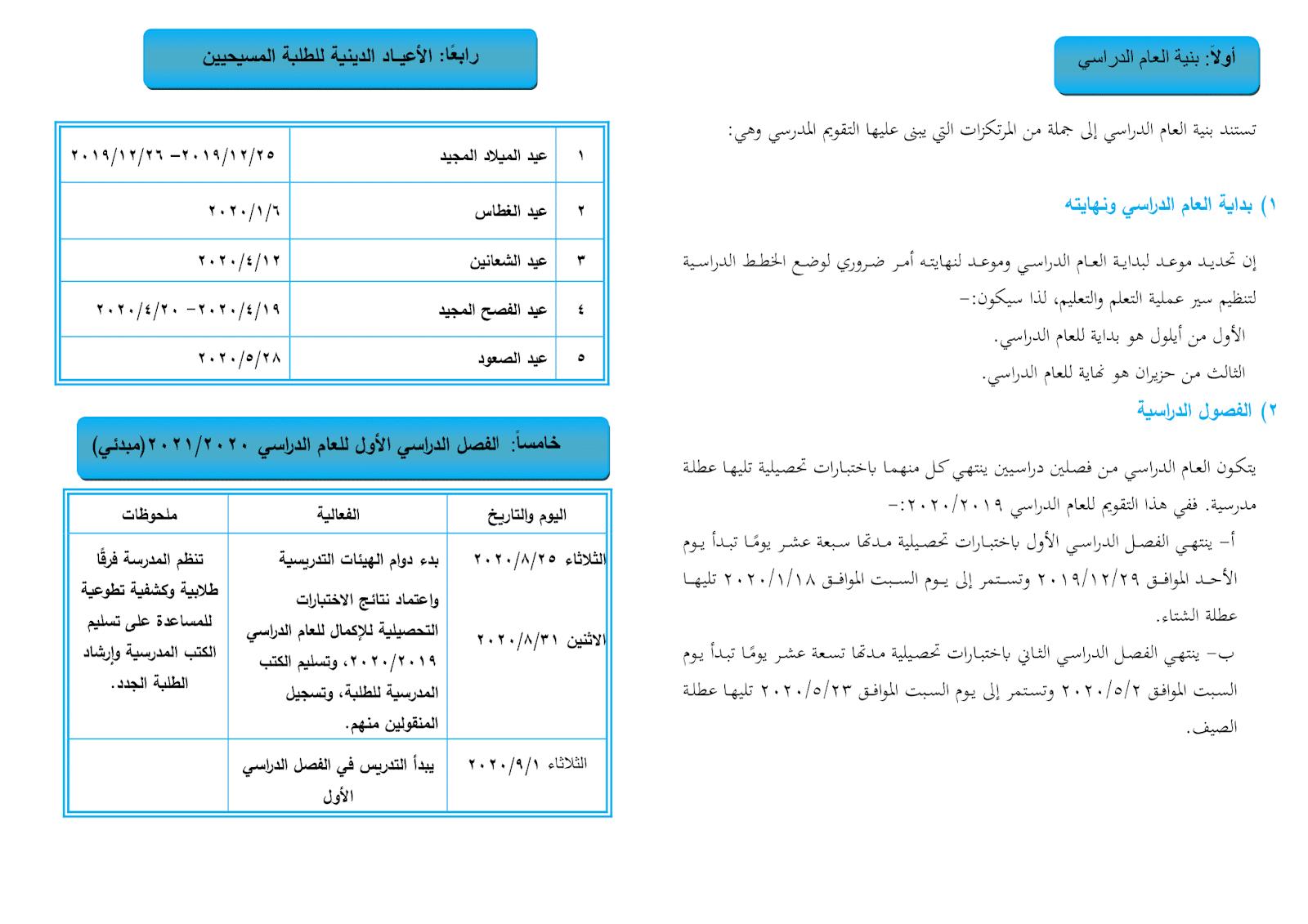 التقويم المدرسي للعام 2019/2020